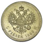 5 рублей 1888 г. АГ