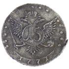 15 копеек 1771 г. ММД