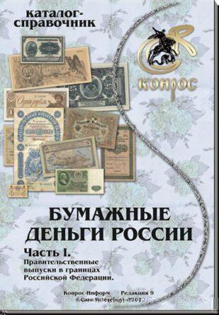 Каталог — справочник Бумажные деньги России. Часть I ; редакция 9