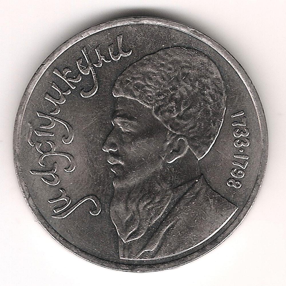 1 Рубль 1991 г. Мaxтyмкyли