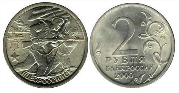 2 рубля 2000 г. СПМД  Новороссийск