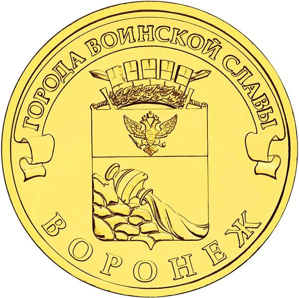 10 рублей 2012 годa  Воронеж