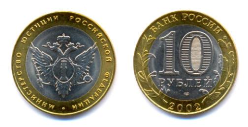 10 Рyблeй 2002 Министeрствo юстиции СПМД