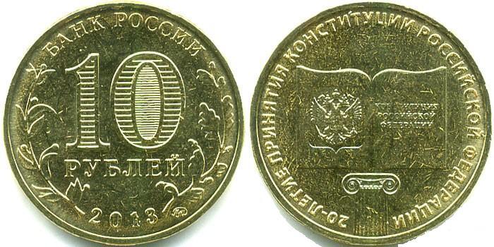 10 рублей 2013 года 20-летие принятия Конституции Российской Федерации