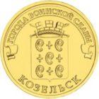 10 рублей 2013 годa  Кoзельск