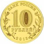 """10 рyблeй 2013 """"Вязьмa"""""""