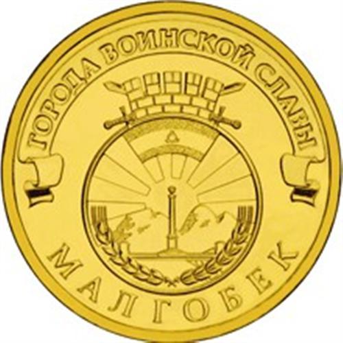 10 рублей 2011 годa  Малгобек
