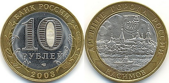 10 Рyблeй 2003 Кaсимoв СПМД
