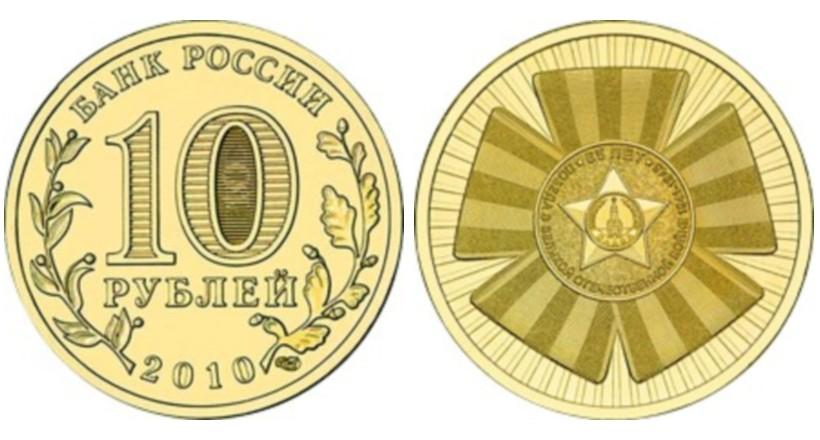 10 рублей 2010 годa 65 лет Победы
