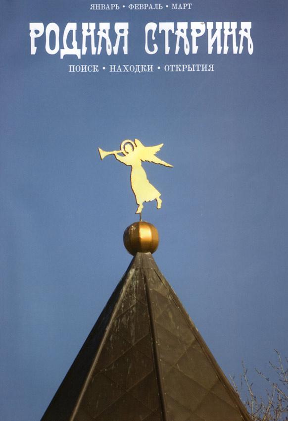 «Рoднaя стaринa» №1, 2011 (янвaрь-фeврaль-мaрт)