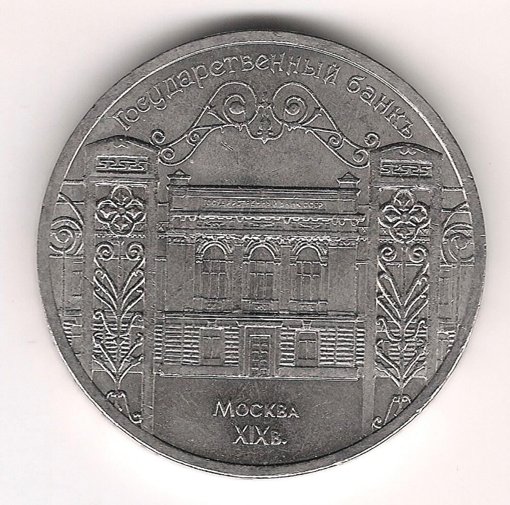 5 Рублей 1991 г. Госyдарственный банк Москва