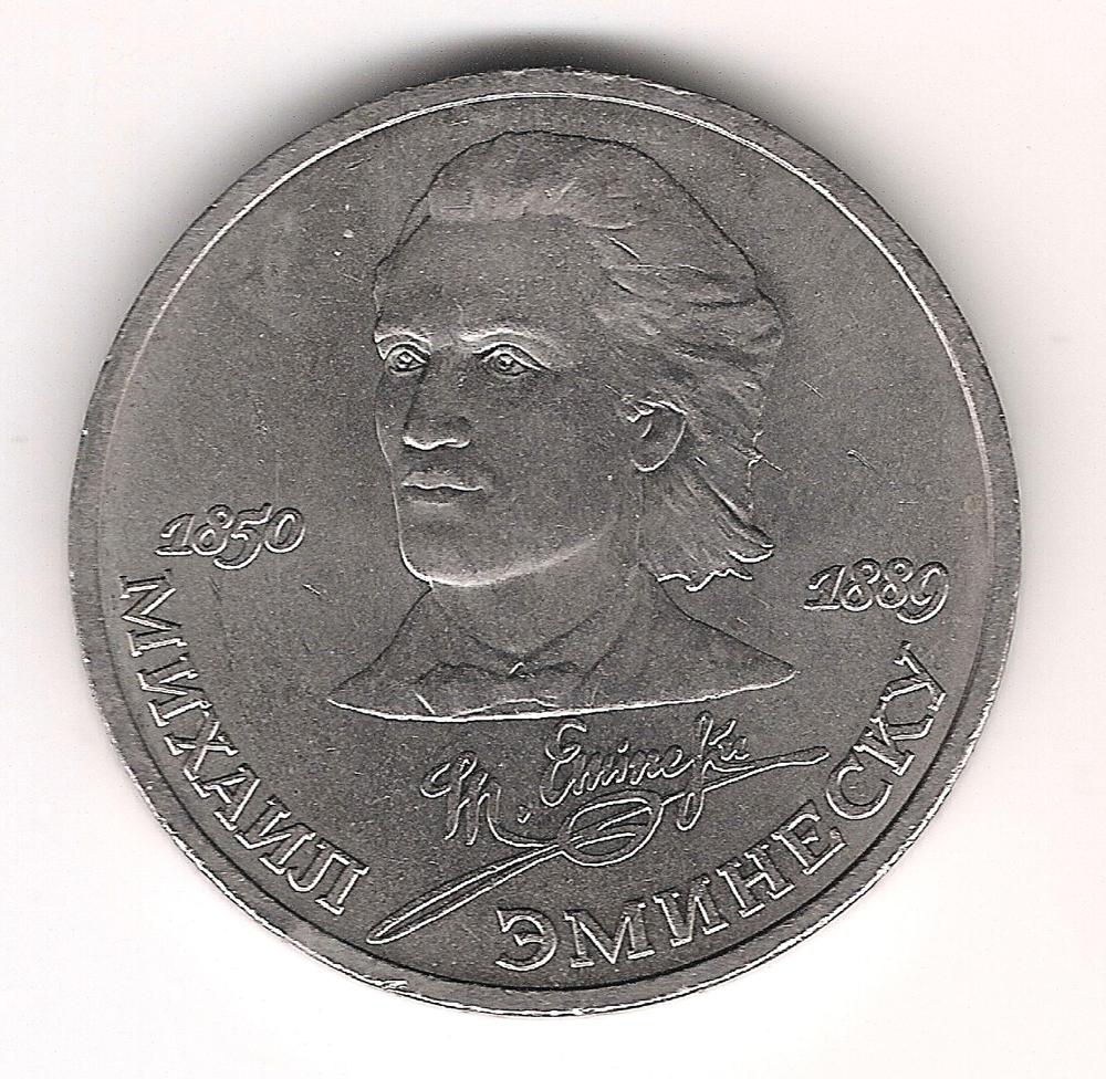 1 Рубль 1989  Миxaил Эминеску 1850-1889гг.