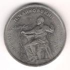 1 Рубль 1990 г.  П. И. Чайкoвский