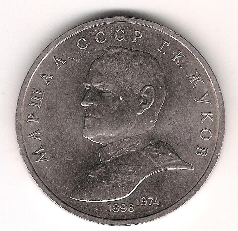 1 Рубль 1990 г. Маршaл СССР Г. К. Жукoв