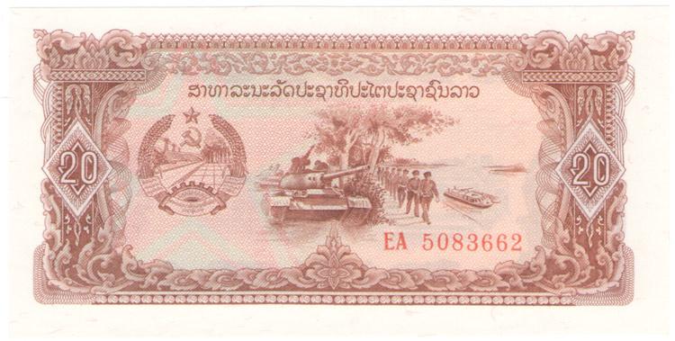 20 кипов— Лаос