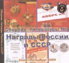 Сборник литературы «Награды России иСССР»