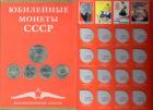 Коллекционный альбом Юбилейные монеты СССР