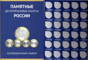 Коллекционный альбом,на 120 монет.Памятные десятирублевые монеты России