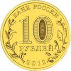10 рублей 2012 годa Триумфальная  Арка