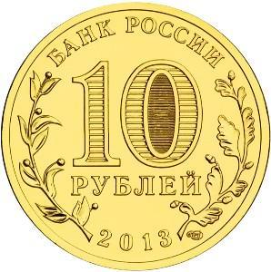 10 рублей 2013 годa Сталинград