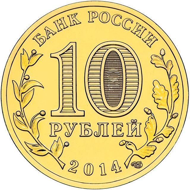 10 рублей 2014 года Выборг