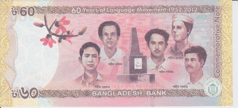 60 така 2012 год Бангладеш