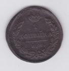 1 копейка 1829 года ЕМ ИК