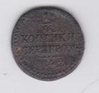 1/4 копейки 1842 года СМ