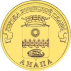 10 рублей 2014 года Анапа