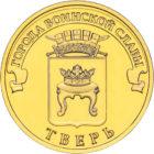 10 рублей 2014 года Тверь
