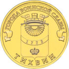 10 рублей 2014 года Тихвин