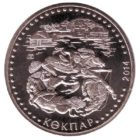50 тенге 2014 год Кокпар обряды национальные игры Казахстана