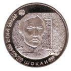50 тенге 2014 год Чокан Валиханов Шокан Уалиханов