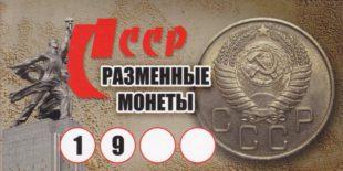 Альбом СССР размерные монеты