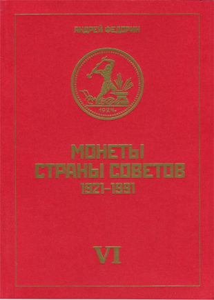 Монеты страны советов VI  издание Федорин