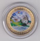 10 рублей 2012 г. г. Белозерск (цветная)