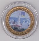 10 рублей 2010 года г. Юрьевец (цветная)