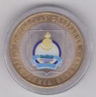 10 рублей 2011 г. Республика Бурятия (Цветная)