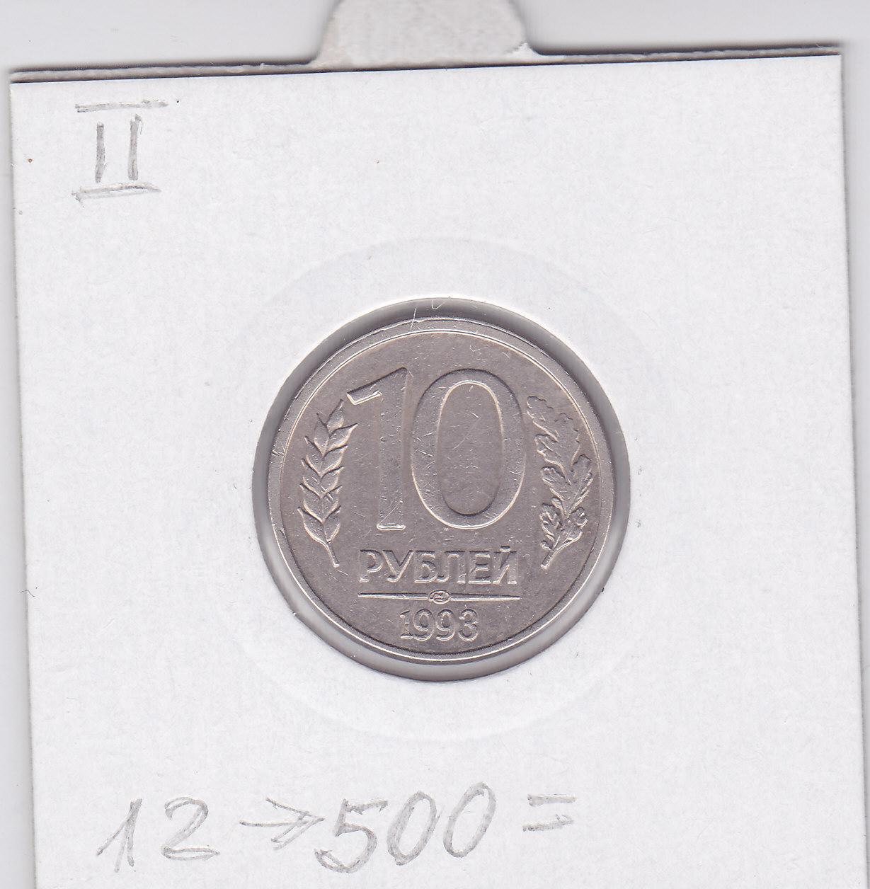 10 рублей 1993 года