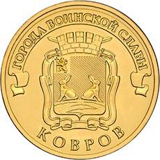 10 рублей 2015 г. СПМД  Ковров