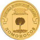 10 рублей 2015 г. СПМД  Ломоносов