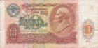 10 рублей 1991 года