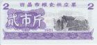 продовольственный купон 2 1981 года Китай