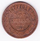 5 копеек 1877 года