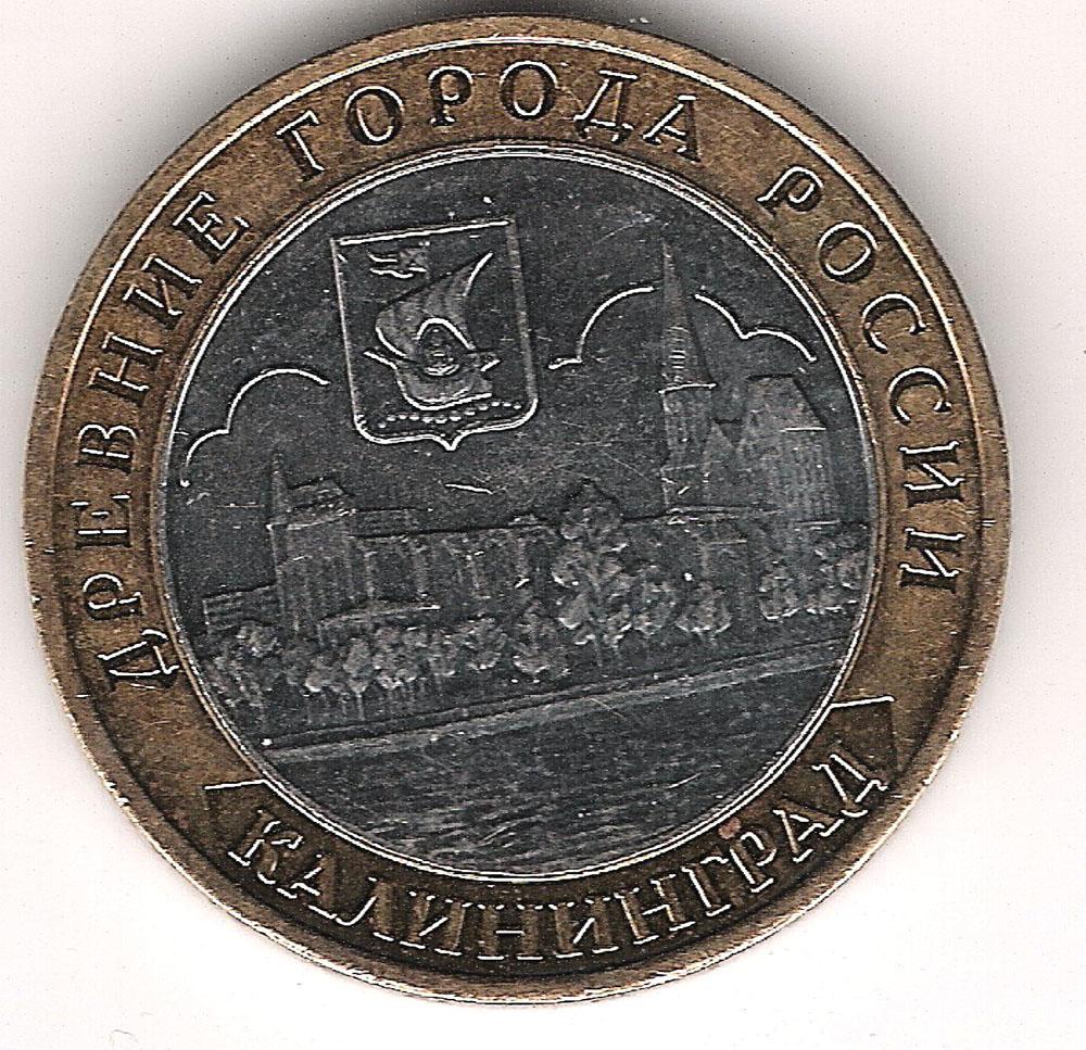 10 Рyблeй 2005 Кaлинингрaд ММД