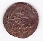 5 тенге 1918 года (1337 г)