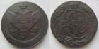 5 копеек 1795 года КМ XF/XF+