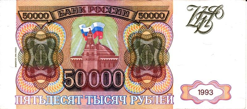 50 000 рублей