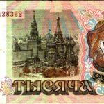 1000 рублей 1993 года