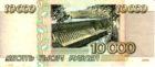 10 000 рублей 1995 года
